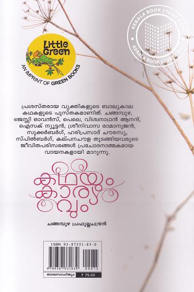 back image of Kathayum Karyvum