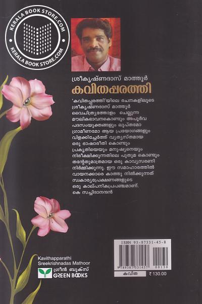 back image of Kavithapparathi