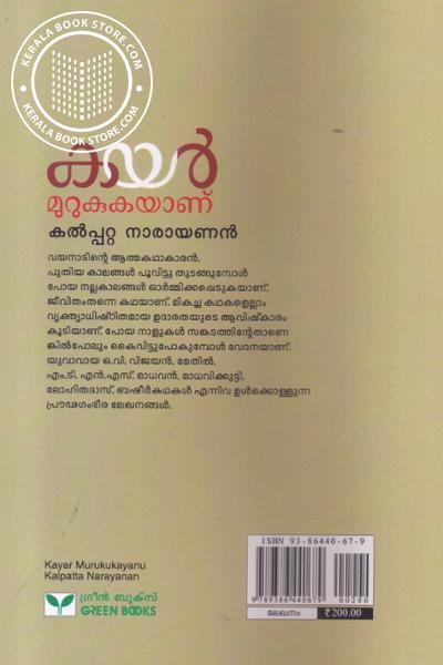 back image of Kayar Murukukayanu