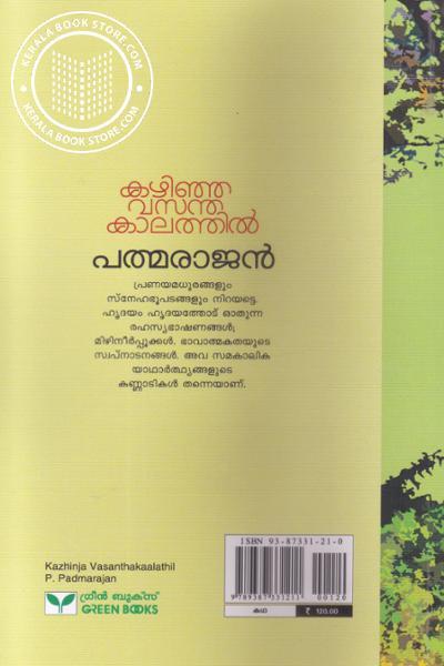 back image of Kazhija Vasanthakalathil