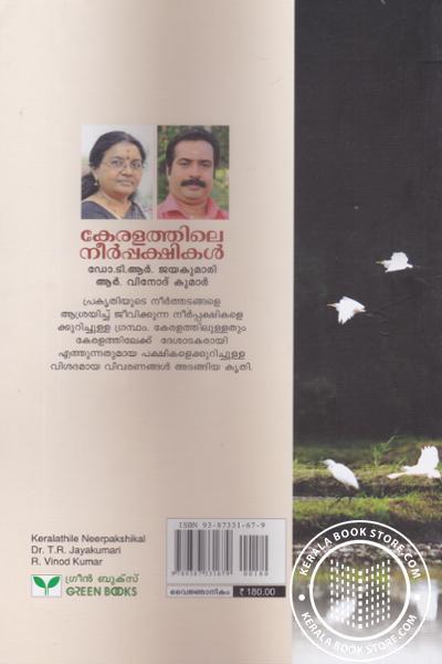 back image of Keralathile Neerpakshikal