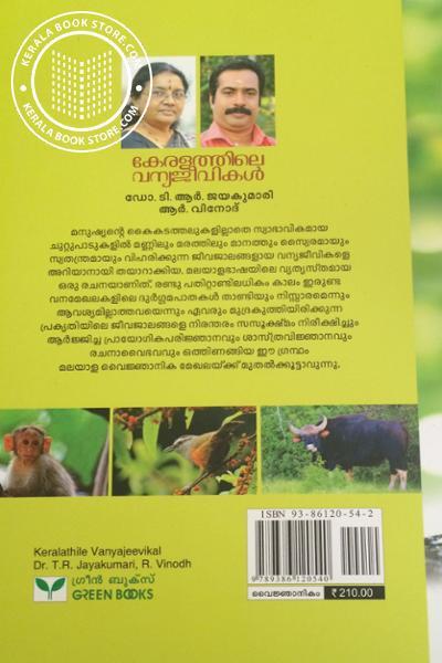 back image of Keralathile Vanyajeevikal