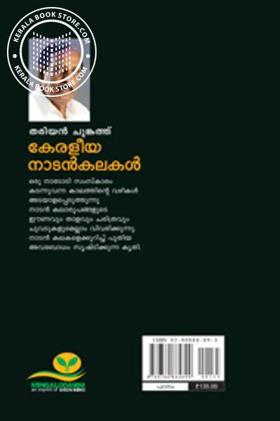 back image of കേരളീയ നാടന്കലകള്