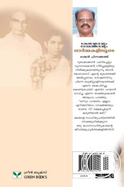 back image of Keshavadevum Gomathidevum Ormakaliloode