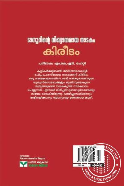back image of കിരീടം