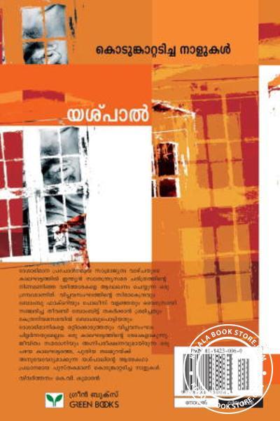 back image of കൊടുങ്കാറ്റടിച്ച നാളുകള്