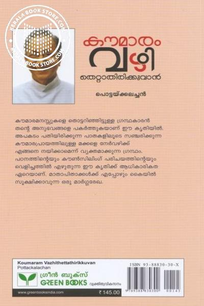 back image of Koumaranm vazhithettathirikkuvan