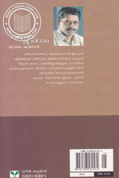 back image of കുടുംബ മ്യൂസിയം
