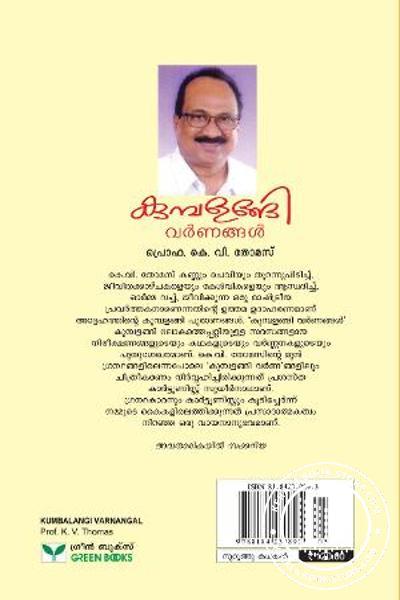 back image of Kumbalangi Varnangal