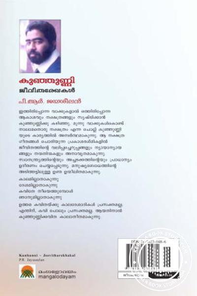 back image of കുഞ്ഞുണ്ണി - ജീവിത രേഖകള്