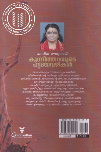 back image of Kunnitharayute Hrudaya Vazhikal