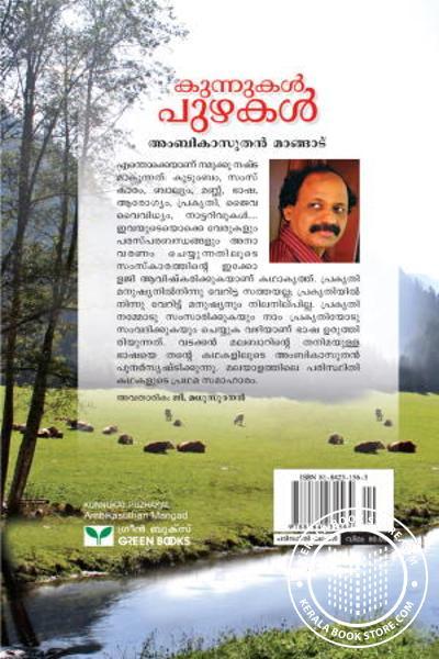 back image of കുന്നുകള് പുഴകള്