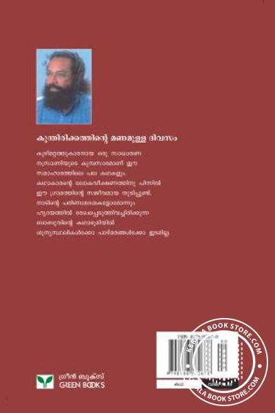 back image of Kunthirikkathinte Manamulla Divasam
