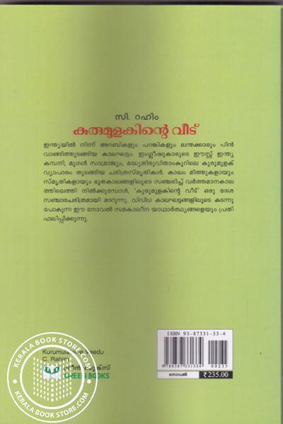 back image of കുരുമുളകിന്റെ വീട്