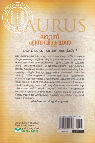 back image of Laurus Enna Vishudhan
