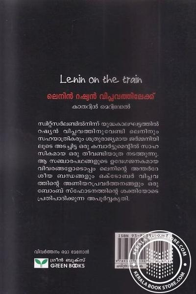 back image of ലെനിൻ റഷ്യൻ വിപ്ലവത്തിലേക്ക്