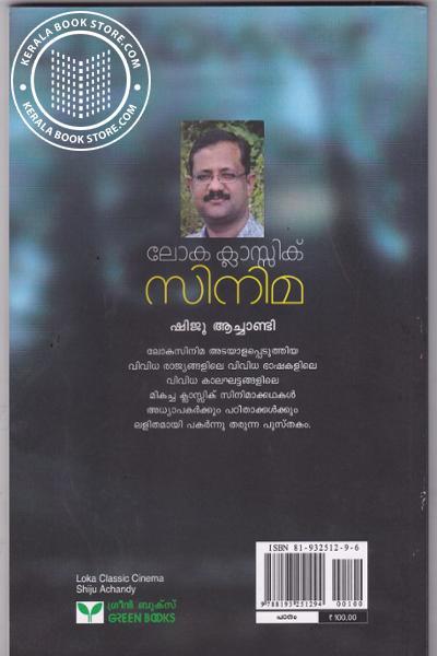 back image of ലോക ക്ലാസ്സിക് സിനിമ