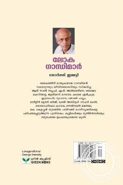 back image of ലോക ഗാന്ധിമാര്