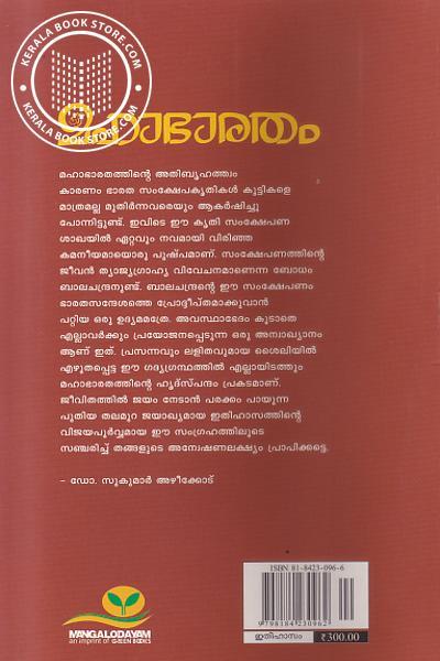 back image of Mahabharatham