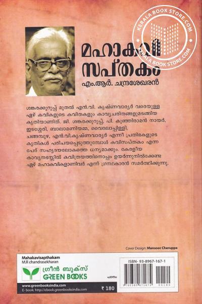 back image of മഹാകവി സപ്തകം
