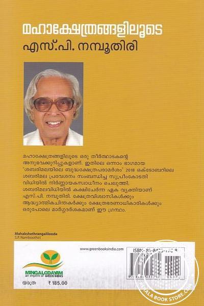 back image of Mahakshethrangaliloote