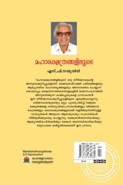 back image of Mahashethrangaliloode