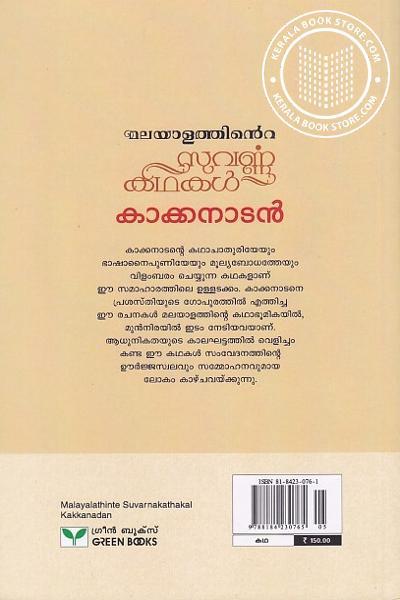 back image of Malayaalatthinte Suvarnakathakal Kaakkanaadan