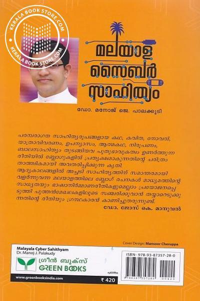 back image of മലയാള സൈബർ സാഹിത്യം
