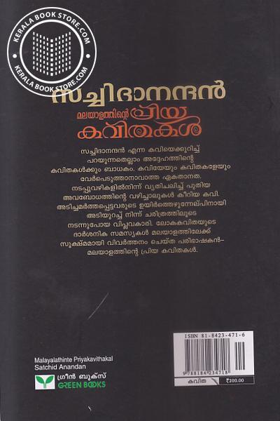 back image of Malayalathinde Priya Kavithakal