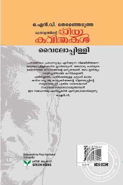 back image of O N V Therejedutha Malayalathinte Priya Kavithakal -Vyloppilly