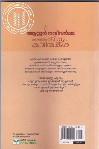 back image of Malayalathinte Priya Kavithakal