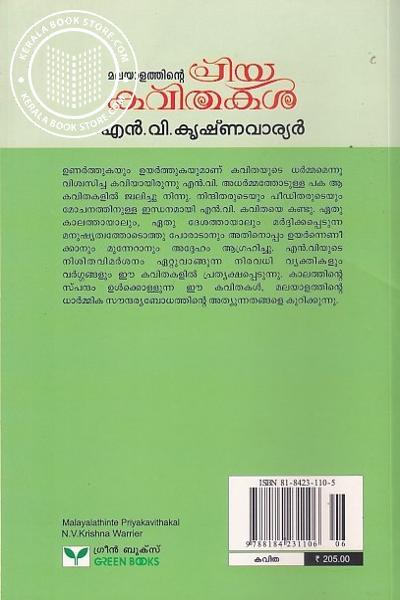 back image of Malayalathinte Priyakavithakal N V Krishnawarrier