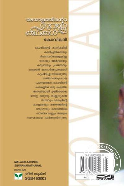 back image of Malayalathinte Suvarna Kadhakal- Kovilan