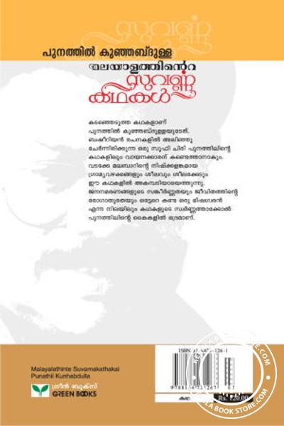 back image of Malayalathinte Suvarna Kadhakal- Kunjabdhulla