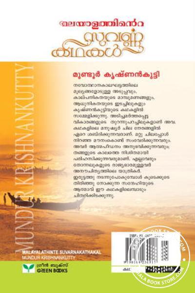 back image of Malayalathinte Suvarna Kadhakal- Mundoor Krishnankutty