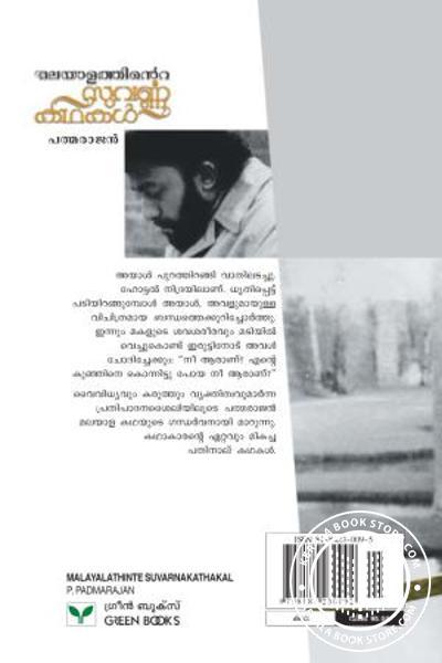 back image of മലയാളത്തിന്റെ സുവര്ണ്ണ കഥകള് - പത്മരാജന്