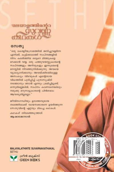 back image of മലയാളത്തിന്റെ സുവര്ണ്ണ കഥകള് - സേതു