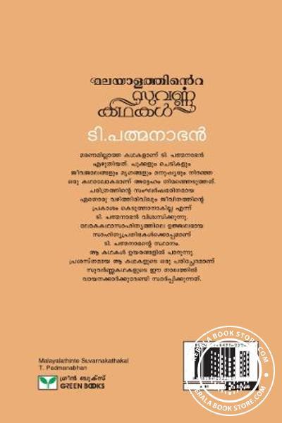 back image of Malayalathinte Suvarna Kathakal T Padmamabhan