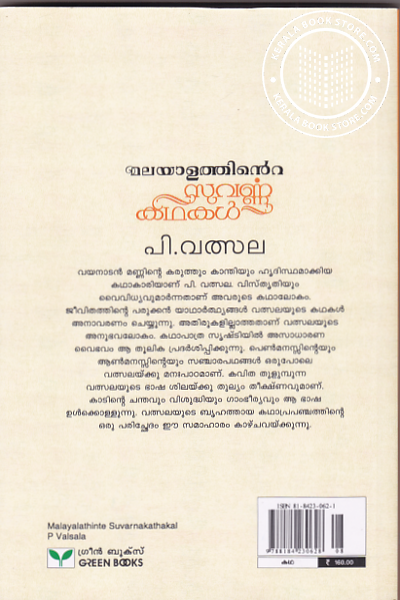 back image of Malayalathinte Suvarnakathakal P Valsala