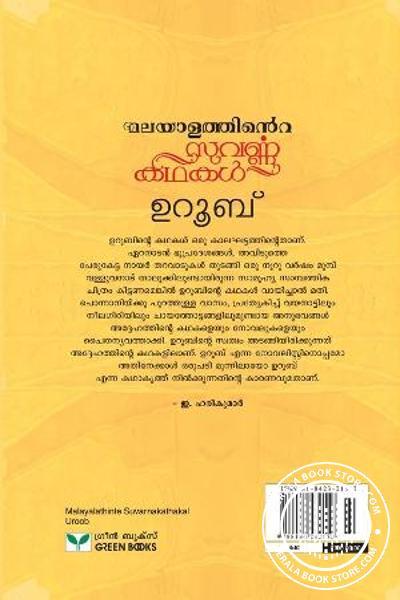 back image of Malayalathinte Suvarnakathakal -Uroob