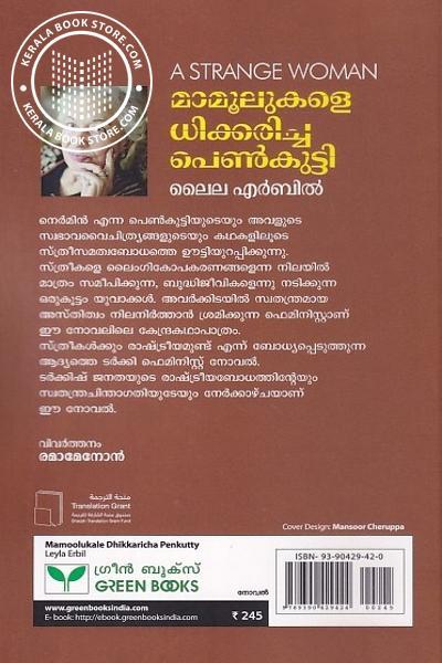 back image of മാമൂലുകളെ ധിക്കരിച്ച പെൺകുട്ടി