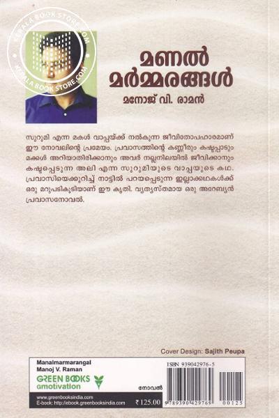 back image of മണല് മര്മ്മരങ്ങള്