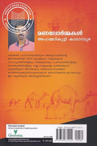 back image of മണലോര്മ്മകള്