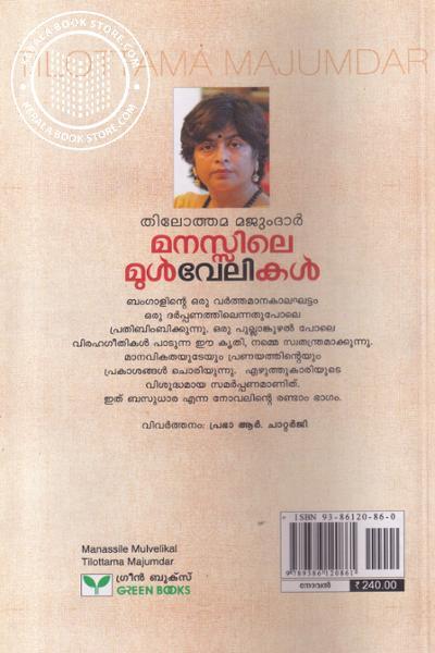 back image of മനസ്സിലെ മുള്വേലികള്