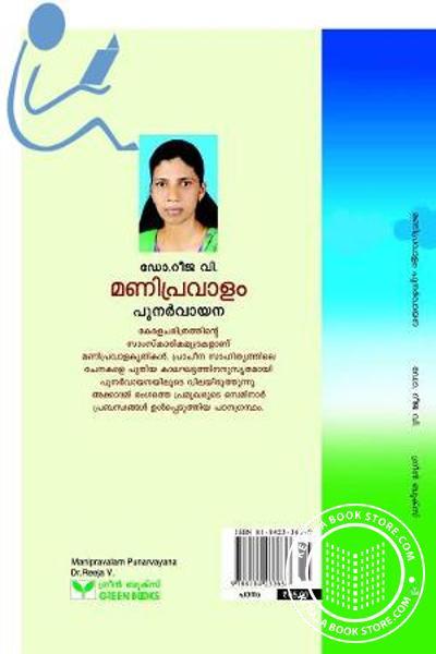 back image of മണിപ്രവാളം പുനര്വായന