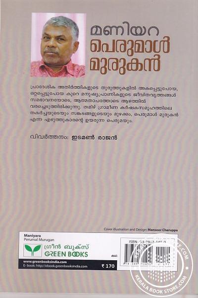 back image of മണിയറ