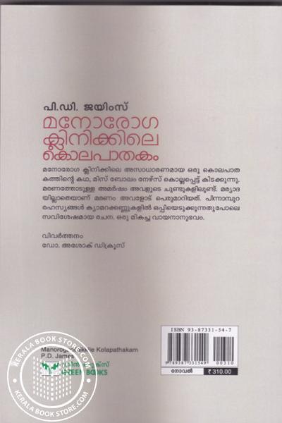 back image of Manorogaclinikkile Kolapathakam
