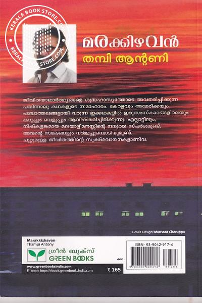 back image of മരക്കിഴവന്