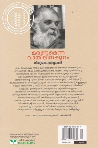 back image of മരണമെന്ന വാതിലിനപ്പുറം