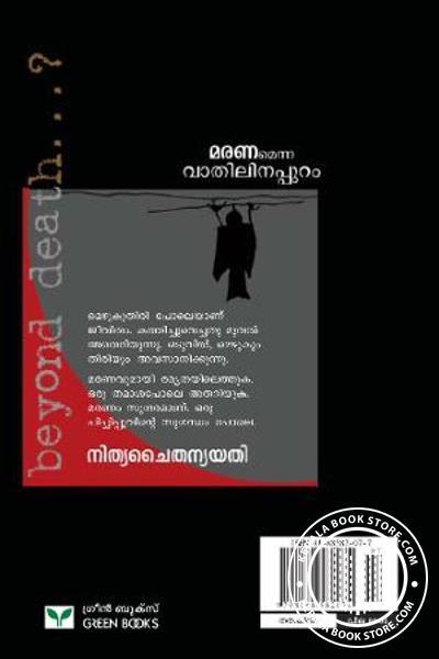 back image of Maranamenna Vathilinappuram